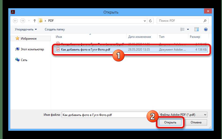 Процесс открытия PDF-файла в Adobe Acrobat Pro DC
