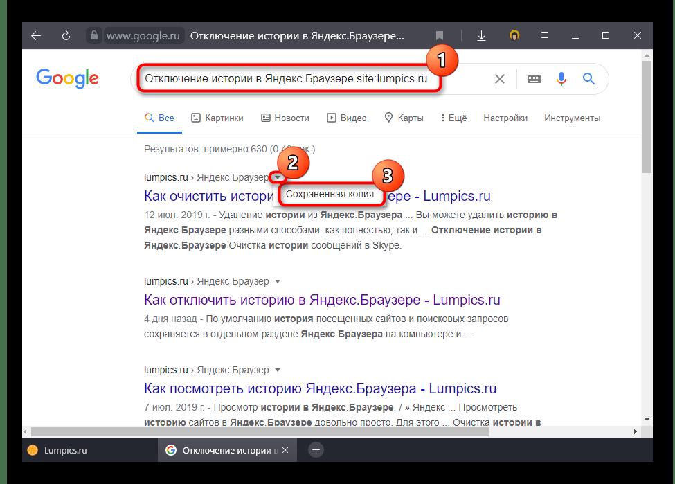 Процесс перехода в кешированную версию страницы через Google в Яндекс.Браузере