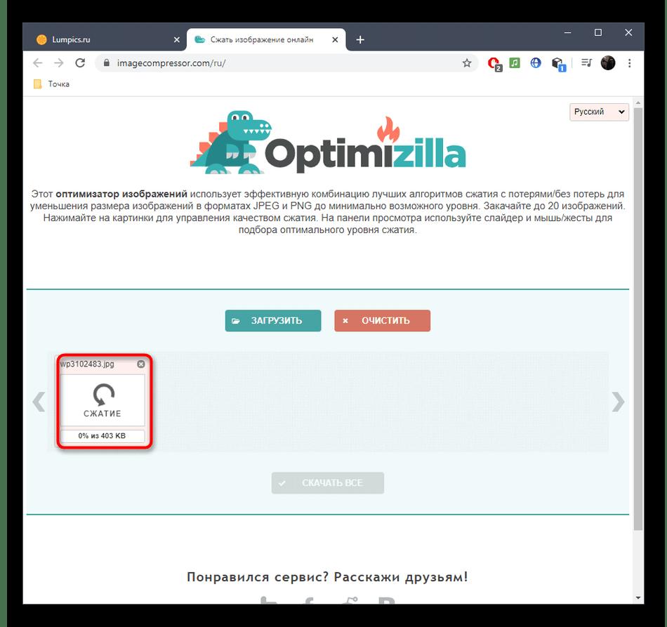 Процесс сжатия файла без потери качества через онлайн-сервис OptimiZilla