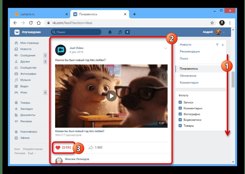 Процесс удаления оценки с записи на сайте ВКонтакте