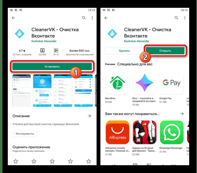 Процесс установки приложения CleanerVK на Android-устройство