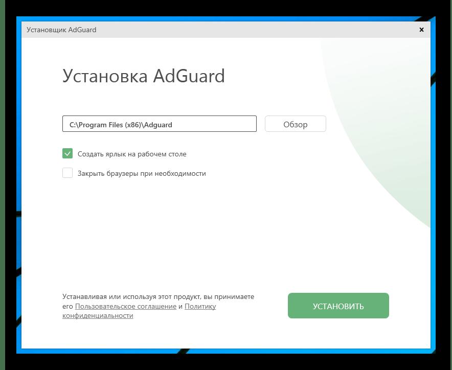 Процесс установки программы AdGuard на компьютер