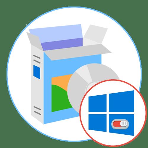 Программы для отключения ненужных программ в Windows 10