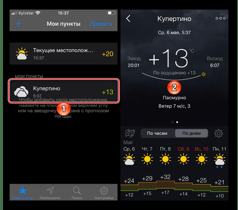 Просмотр данных о погоде для нового места в приложении Gismeteo Lite на iPhone