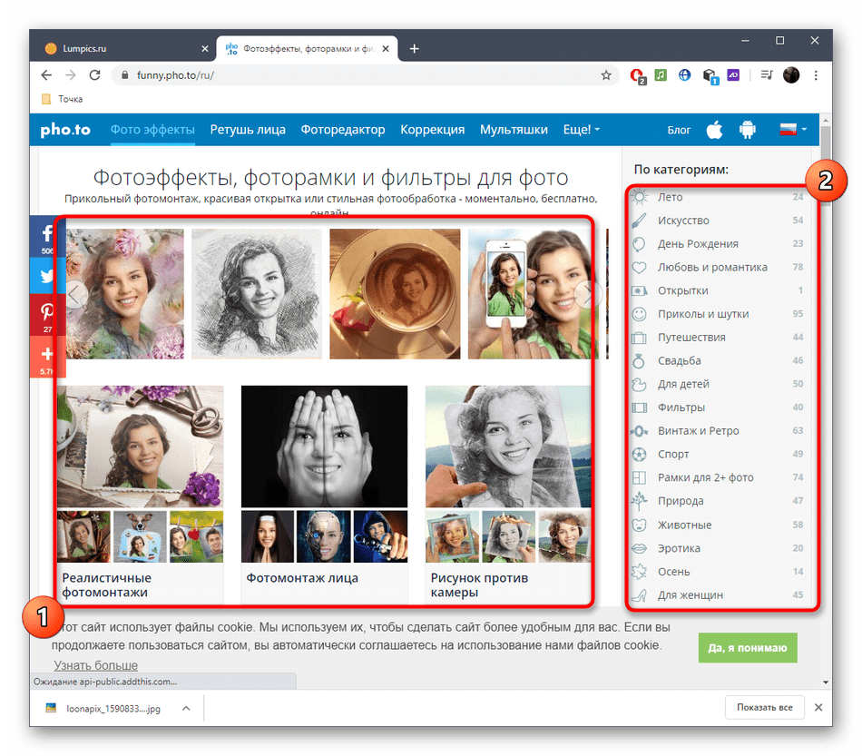 Просмотр доступных эффектов для фото через онлайн-сервис Pho.to