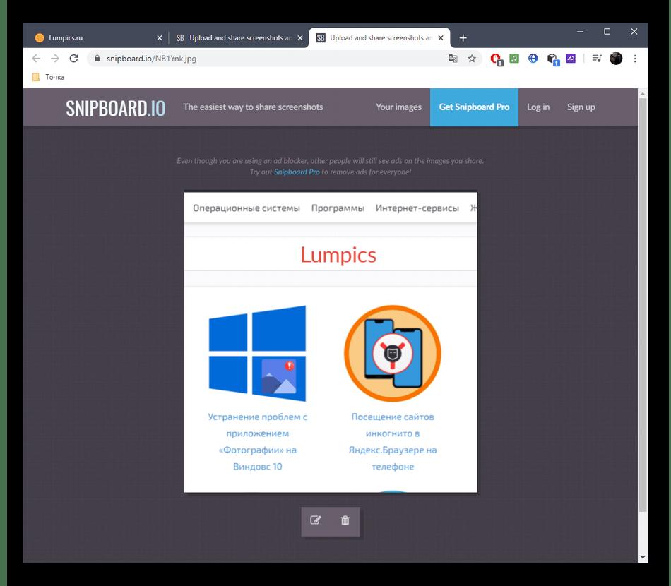 Просмотр готового скриншота через онлайн-сервис SnipBoard
