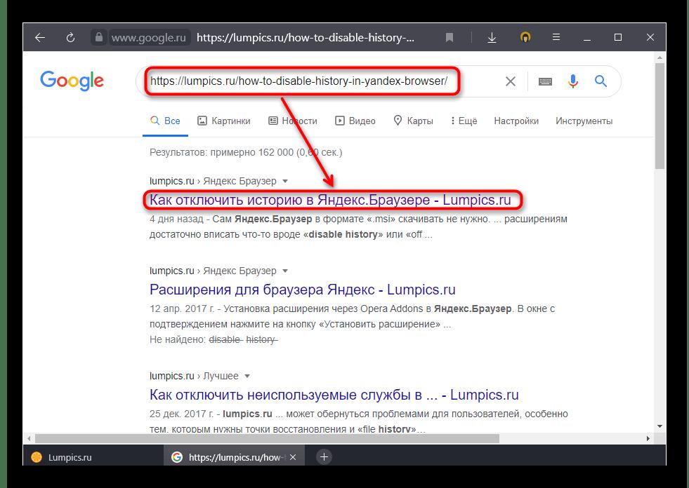 Просмотр кешированной версии страницы через поиск по ссылке в поисковике в Яндекс.Браузере