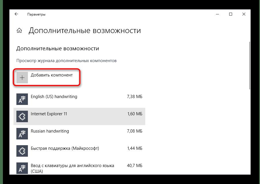 Просмотр компонентов перед включением SMBv1 в Windows 10