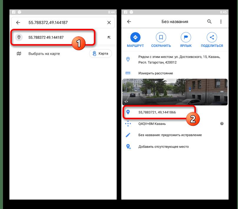 Просмотр координат места в приложении Google Maps на телефоне