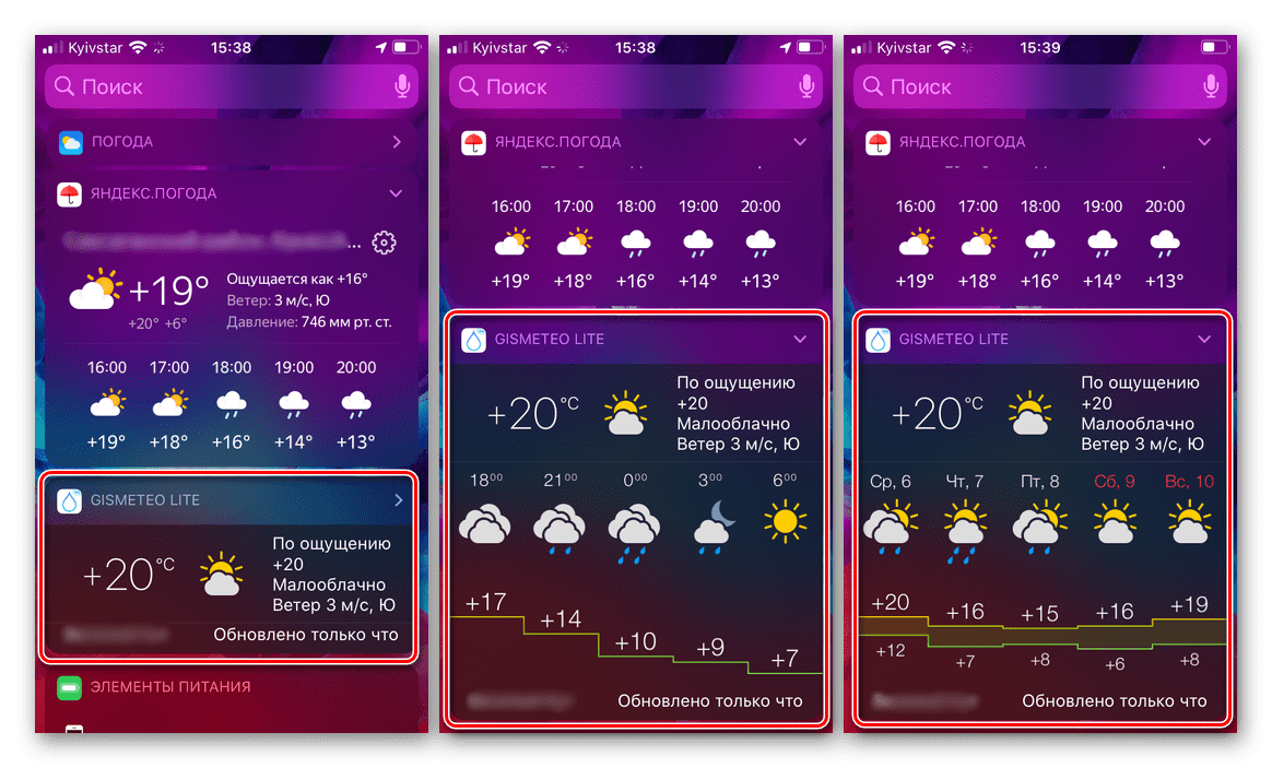Просмотр погоды на виджете приложения Gismeteo Lite на iPhone