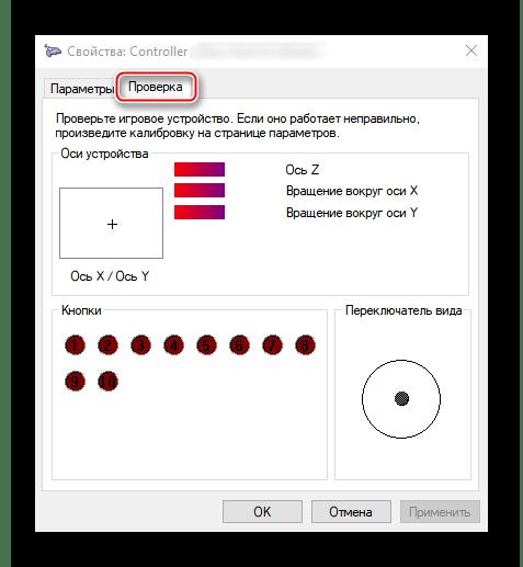 Проверка активности кнопок Dualshock 4