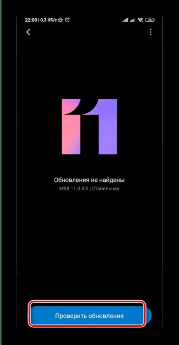 Проверка апдейтов для обновления Android на Xiaomi по OTA