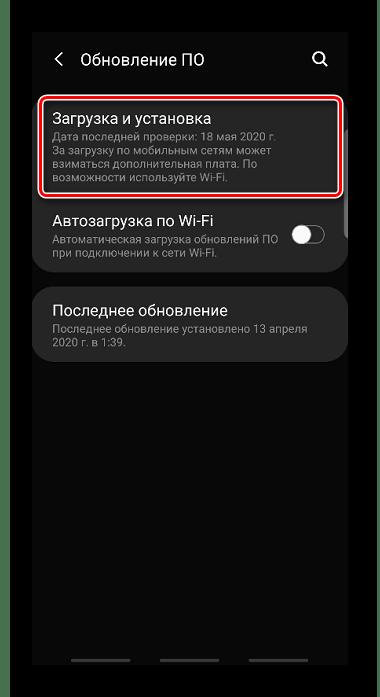 Проверка наличия обновлений для смартфона на Android