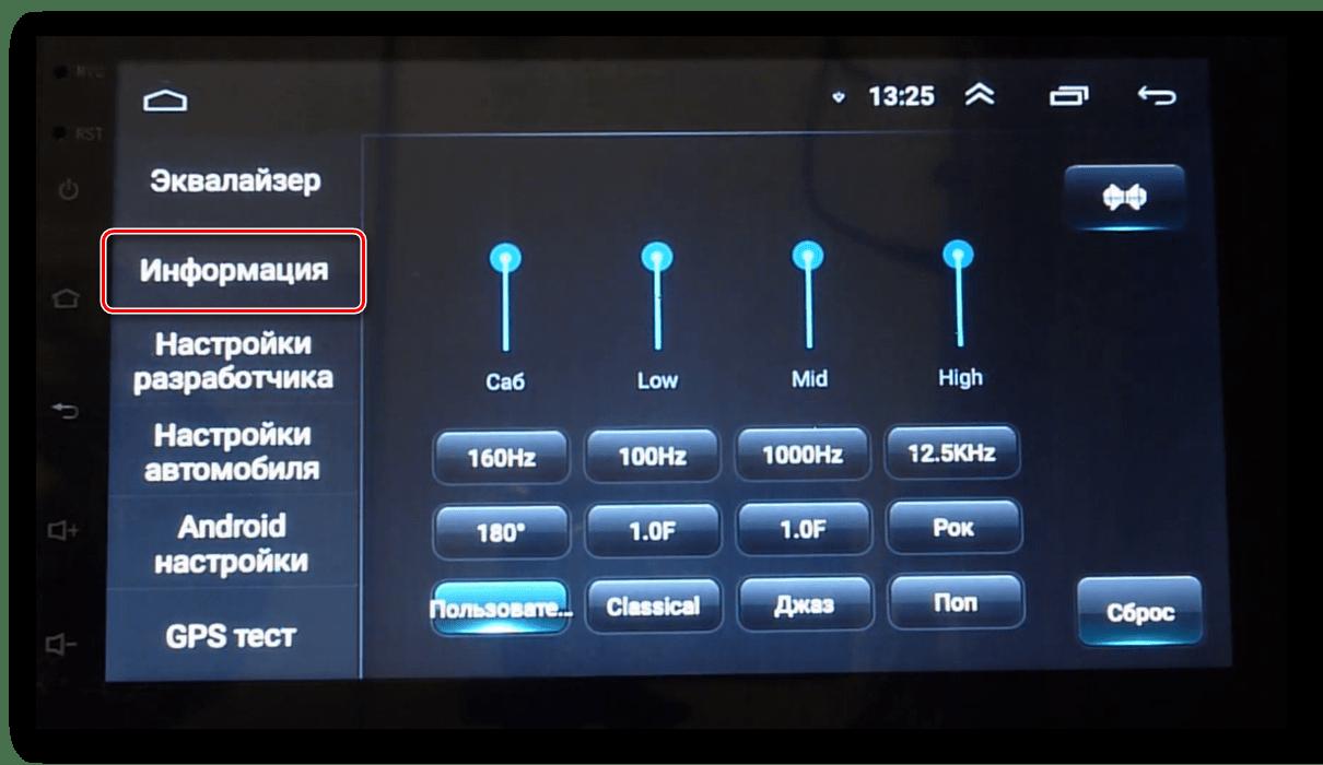 Пункт информация для обновления прошивки на Android-автомагнитоле