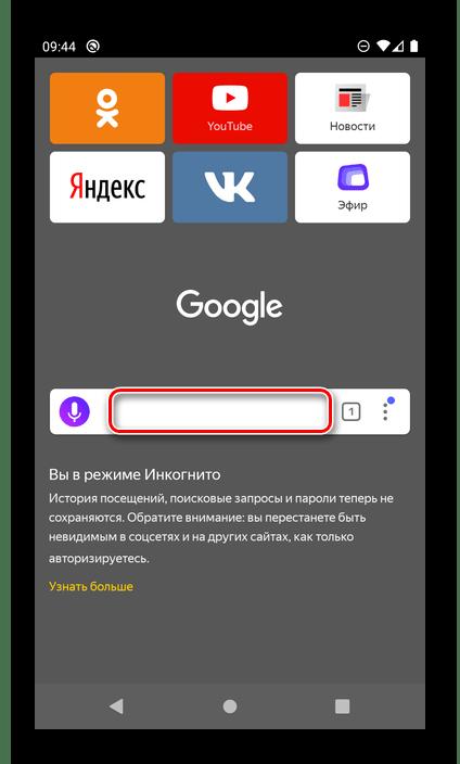 Работа в режиме инкогнито в Яндекс.Браузере на Android