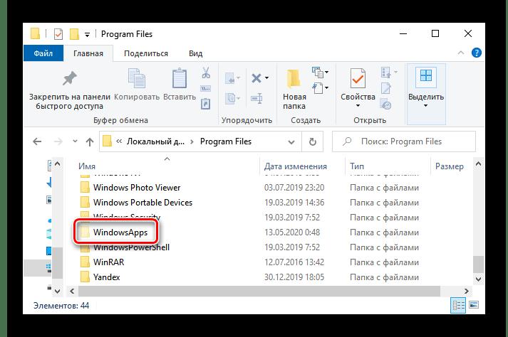 Расположение папки WindowsApp