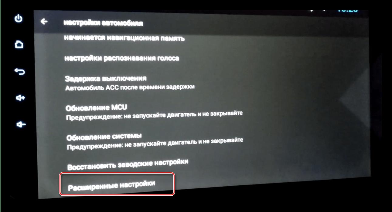 Расширенные настройки автомобиля для обновления прошивки на Android-автомагнитоле