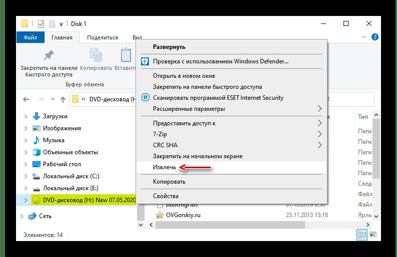 Размонтирование образа в проводнике Windows 10