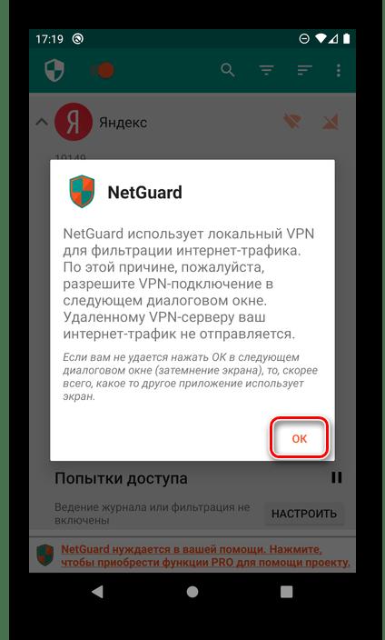 Разрешение на использование VPN для блокировки доступа в интернет приложению в NetGuard на Android