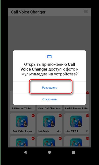 Разрешения для изменения голоса при звонке посредством приложения Call Voice Changer