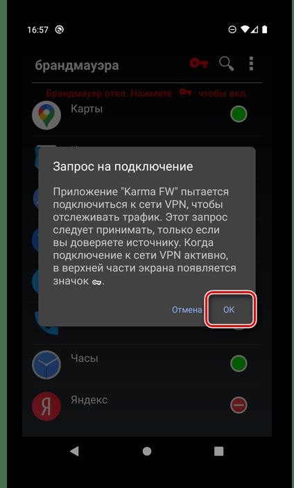 Разрешить активацию VPN для блокировки доступа к интернету в Karma Firewall на Android
