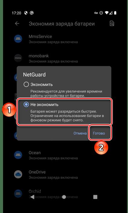 Разрешить не экономить заряд батареи приложению NetGuard на Android