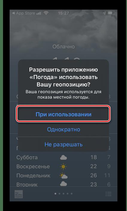 Разрешить приложению Apple Погода использовать доступ к геопозиции на iPhone