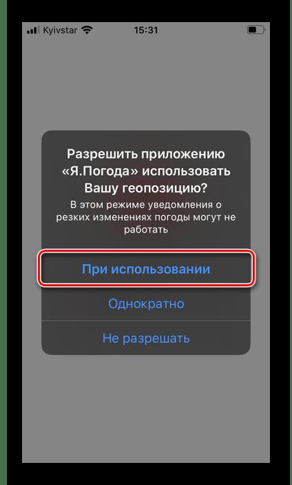 Разрешить приложению Я.Погода использовать доступ к геопозиции на iPhone