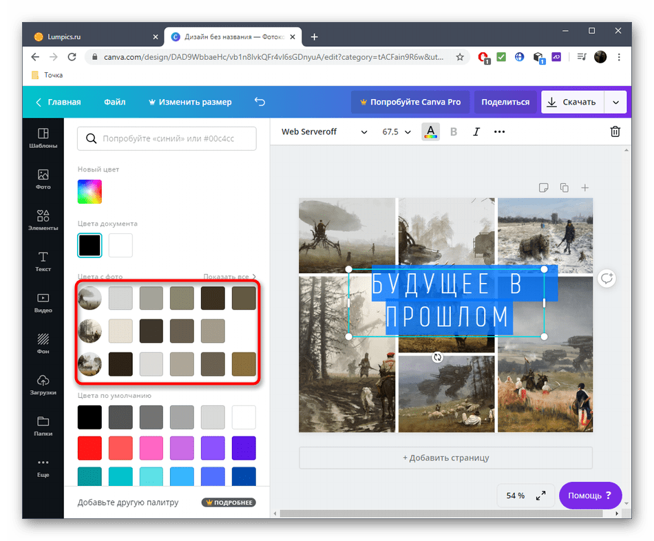 Редактирование цвета текста для коллажа через онлайн-сервис Canva