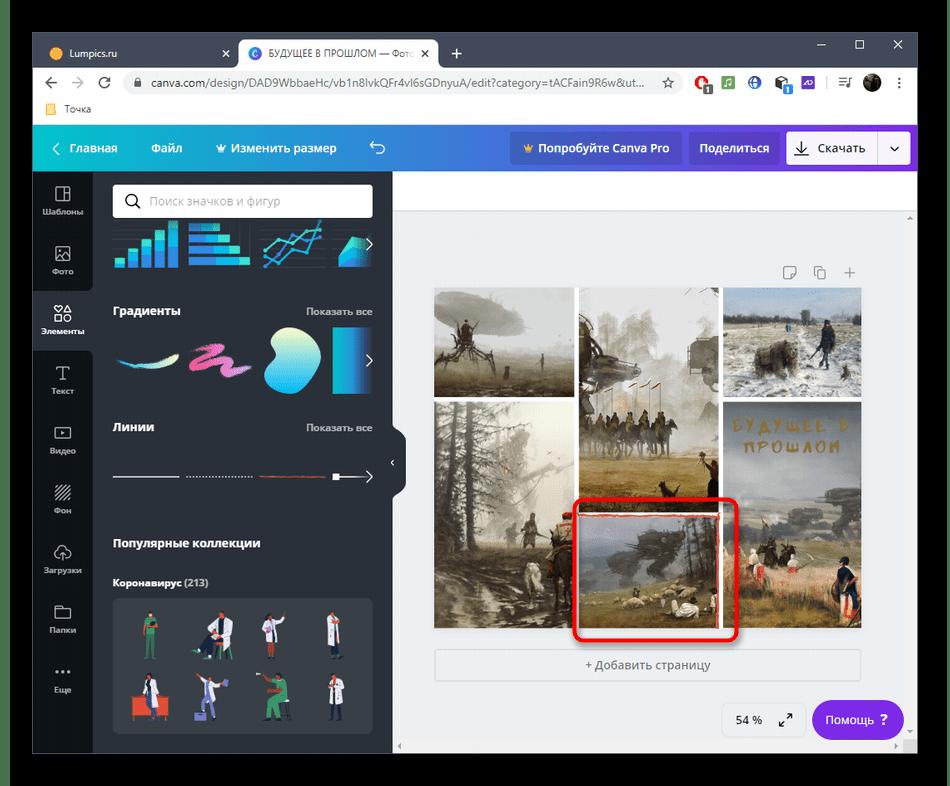 Редактирование элементов фото через онлайн-сервис Canva