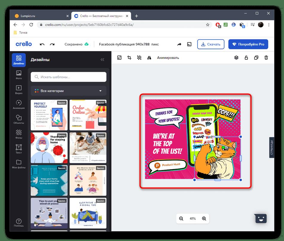 Редактирование элементов наклейки в онлайн-сервисе Crello