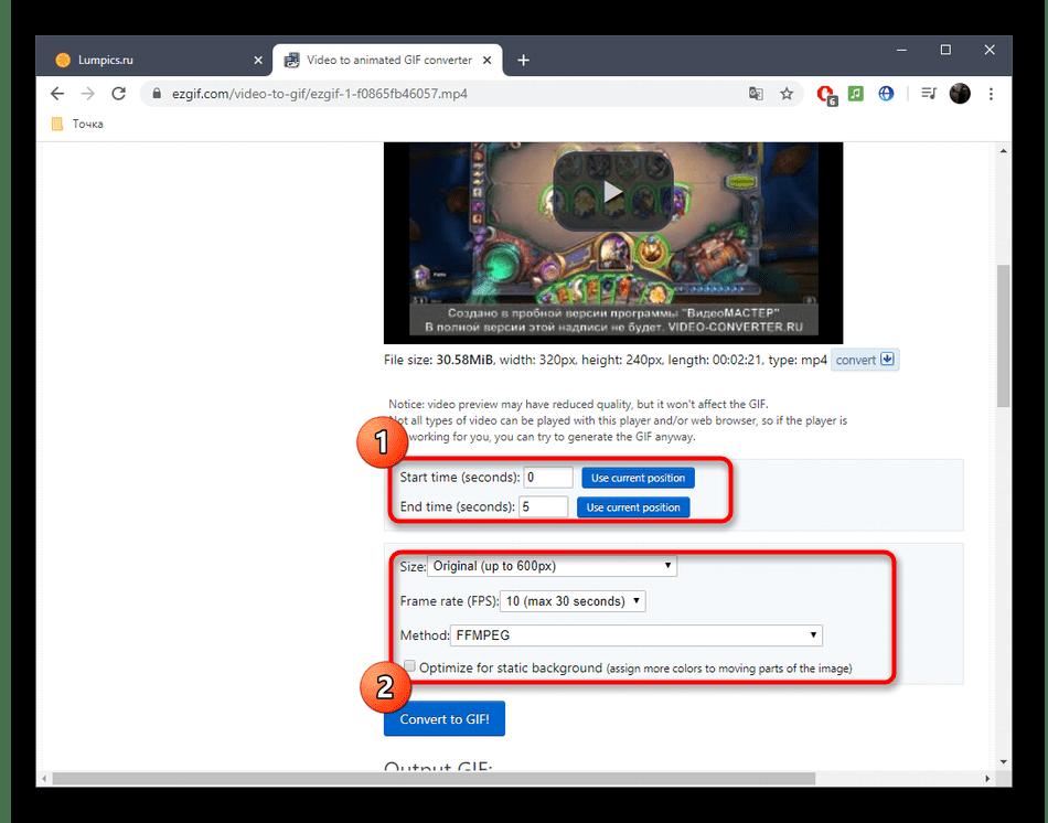 Редактирование разбивки видео на кадры через онлайн-сервис EzGIF