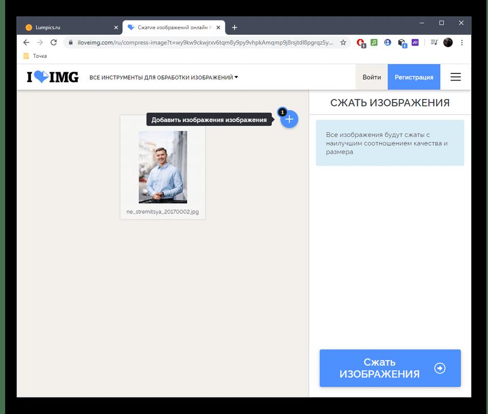 Редактирование снимка после конвертирования CR2 в JPG через онлайн-сервис IloveIMG