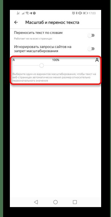 Регулятор размера шрифта в настройках мобильного Яндекс.Браузера