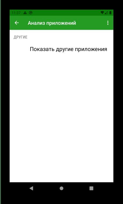 Решение Greenify как вариант для остановки приложения под Android