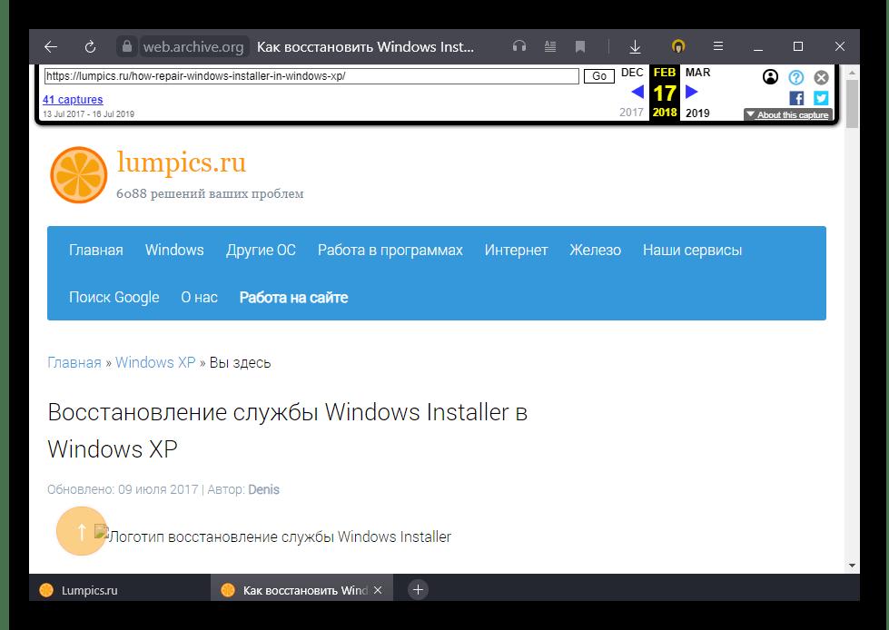 Результат просмотра кешированной страницы в определенную дату через Archive.org в Яндекс.Браузере