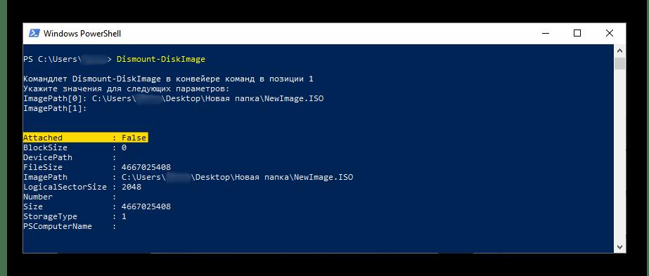 Результат размонтирования ISO-образа в PowerShell