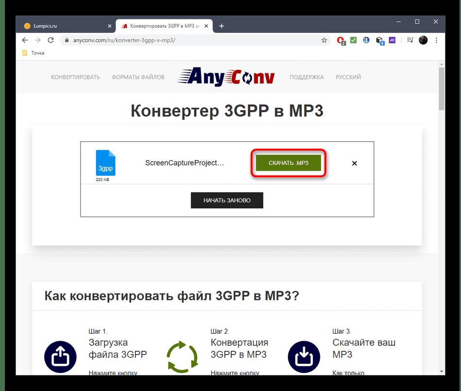 Скачивание файла после конвертирования 3GPP в MP3 через онлайн-сервис AnyConv