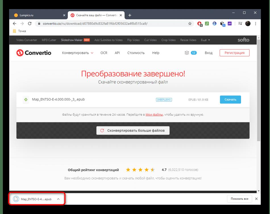 Скачивание файла после конвертирования FB2 в ePUB через онлайн-сервис Convertio