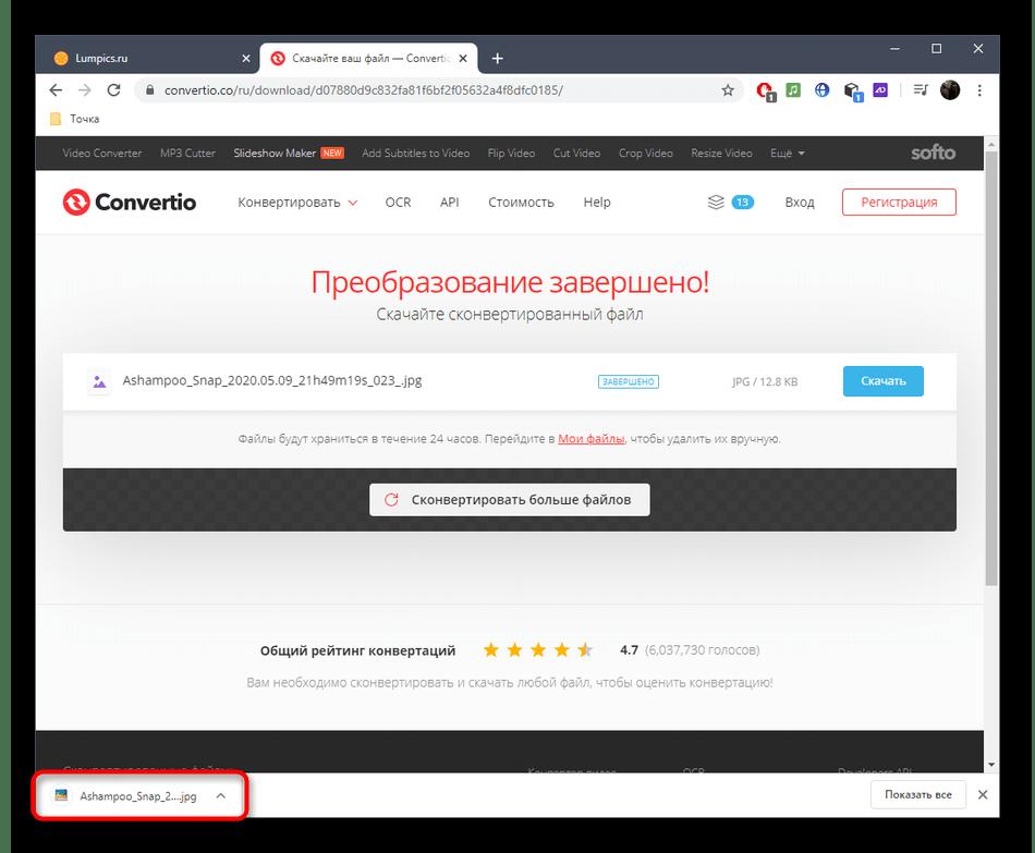 Скачивание файла после конвертирования в JPG через онлайн-сервис Convertio