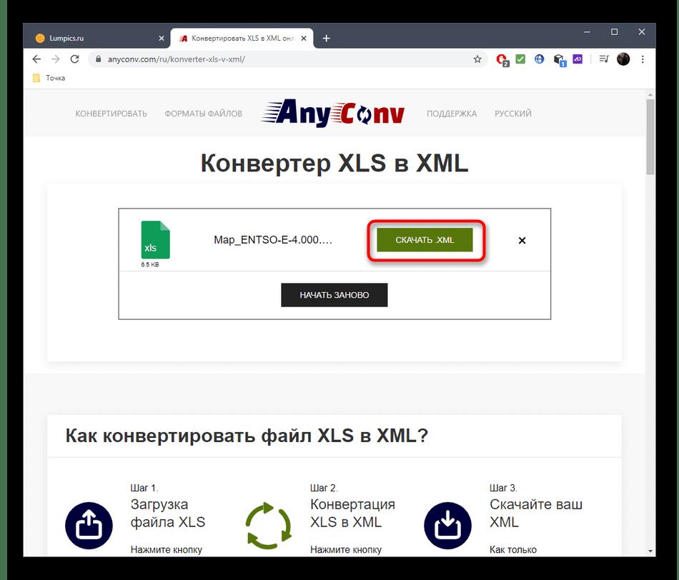 Скачивание файла после конвертирования XLS в XML через онлайн-сервис AnyConv