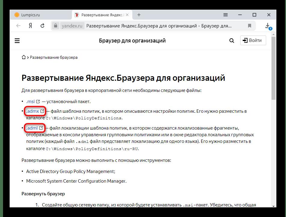 Скачивание файлов развертывания браузера для отключения истории в Яндекс.Браузере