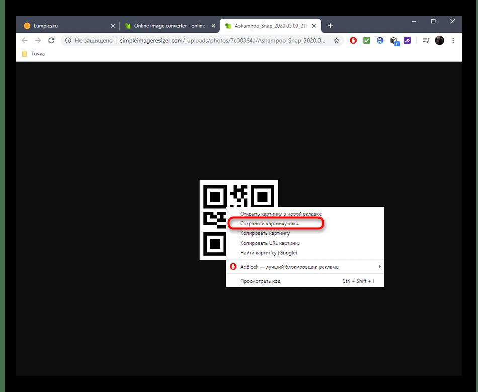 Скачивание готового результата после конвертирования JPG через онлайн-сервис Simple Image Converter