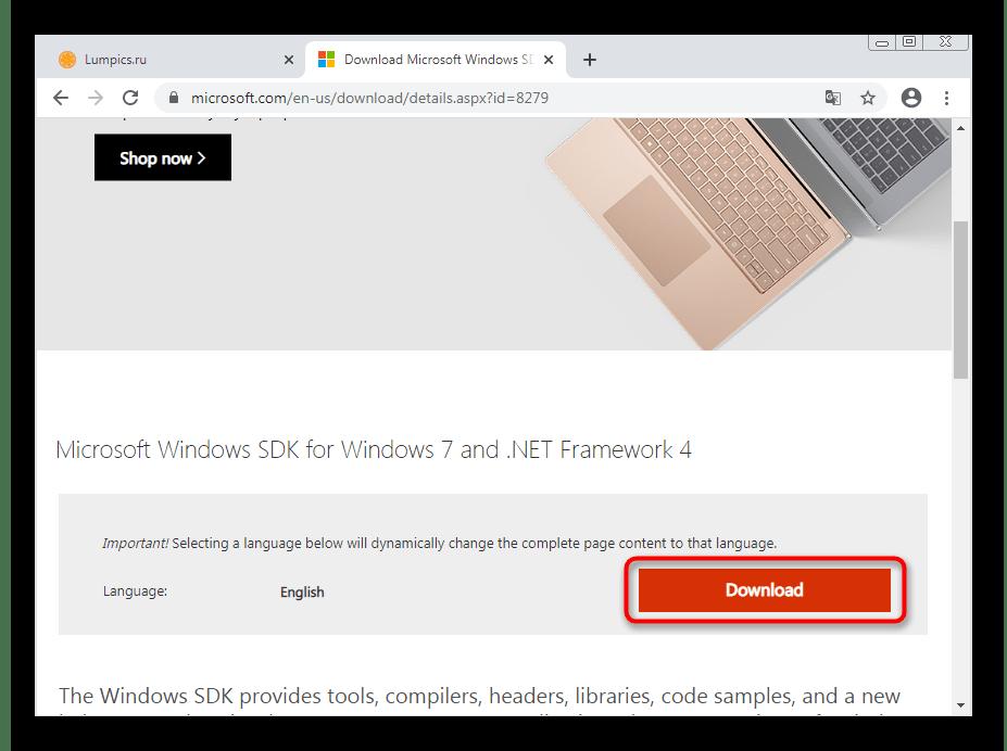 Скачивание компонента разработчика для цифровой подписи драйвера в Windows 7
