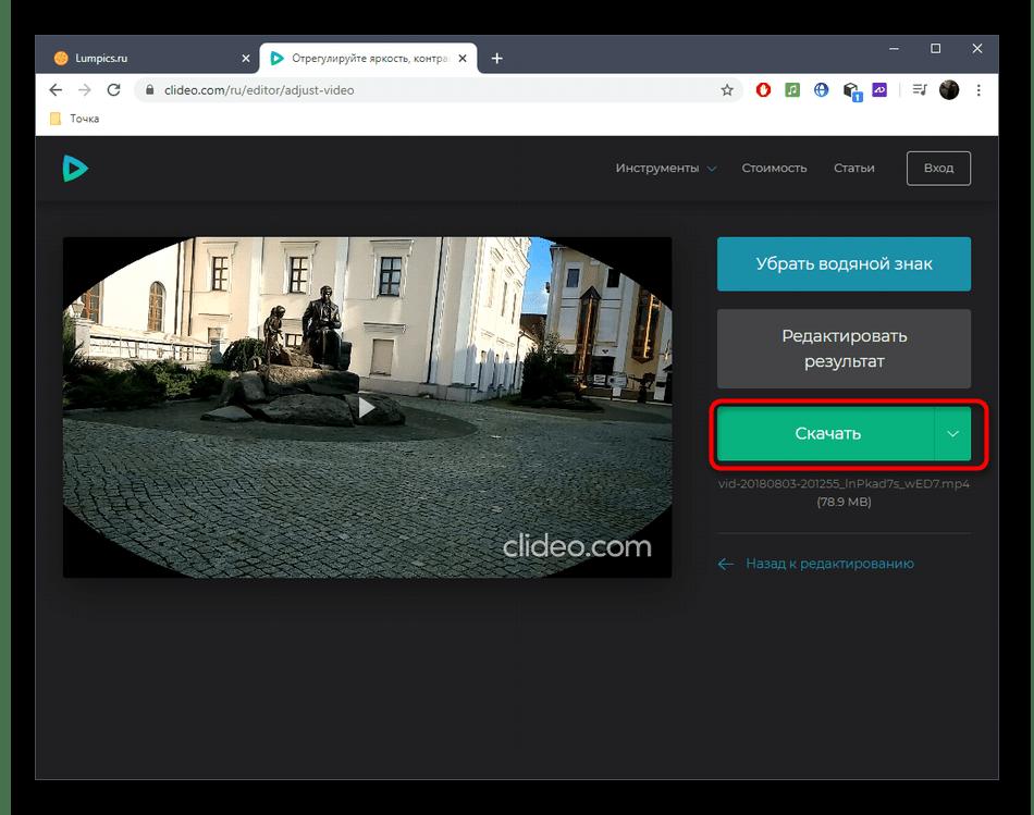 Скачивание видео после осветления через онлайн-сервис Clideo