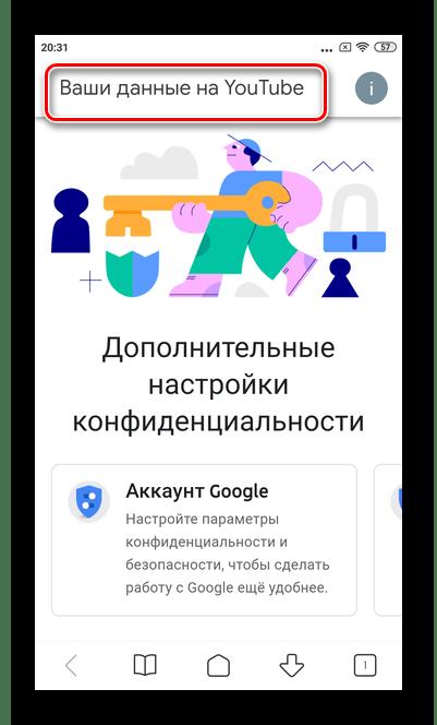 Скопируйте ссылку для подтверждения аккаунта YouTube Android