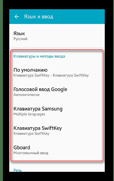Смена клавиатуры на ранних версиях Android