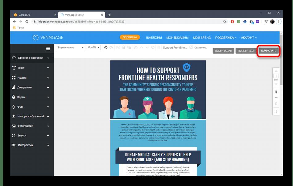 Сохранение флаера после настройки через онлайн-сервис Venngage