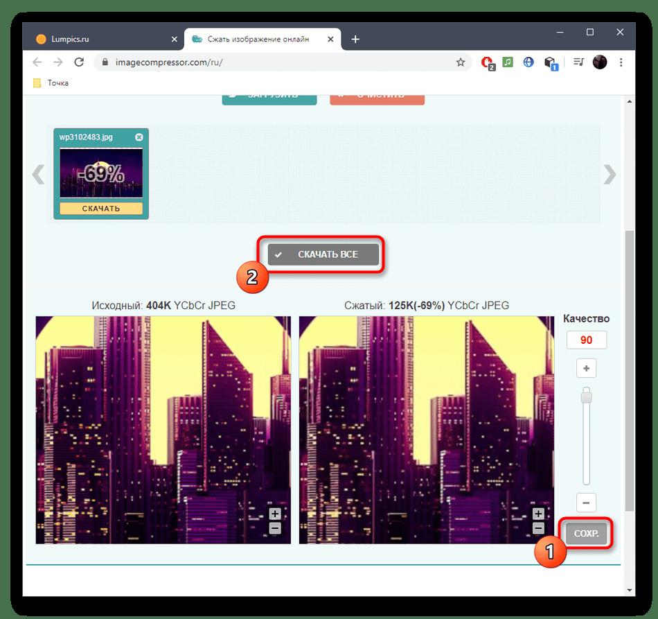 Сохранение картинки после сжатия без потери качества через онлайн-сервис OptimiZilla