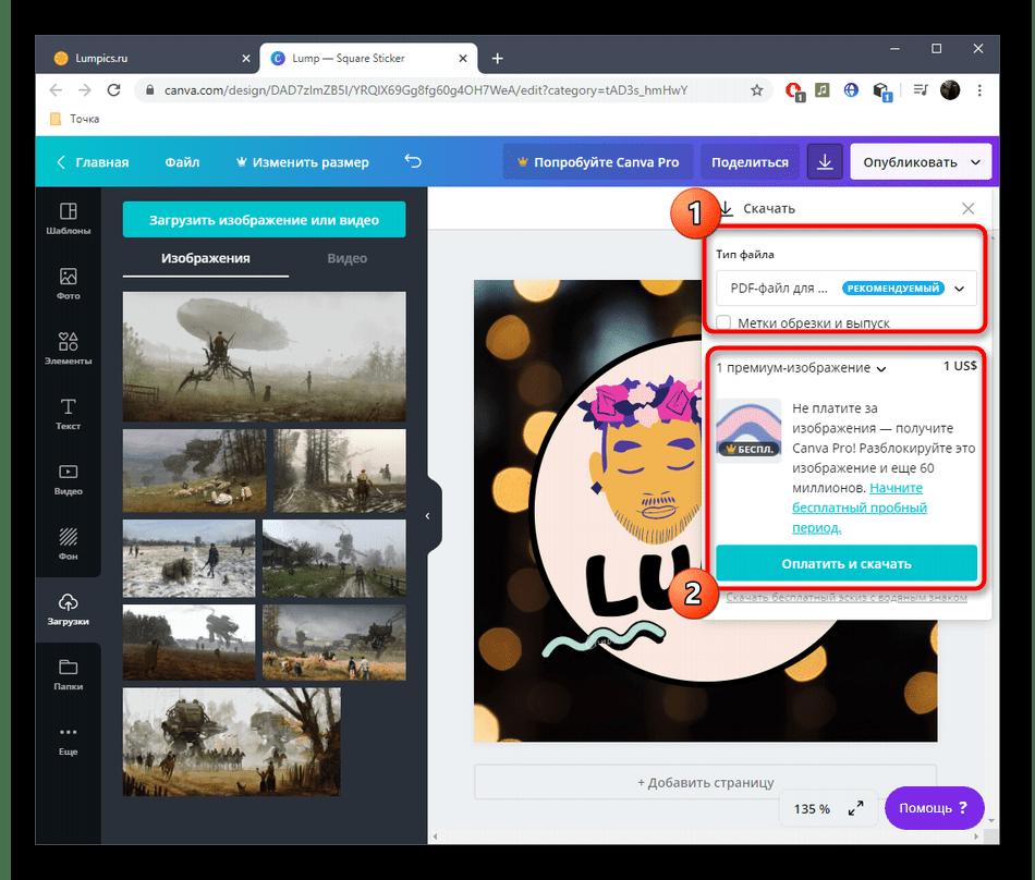 Сохранение наклейки после редактирования в онлайн-сервисе Canva